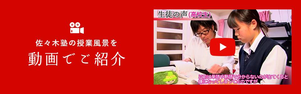佐々木塾の授業風景を 動画でご紹介